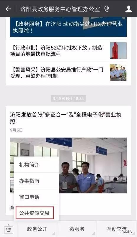 济阳政务信息网_关于关停济阳县公共资源交易网的公告 - 第一版 - 济南日报