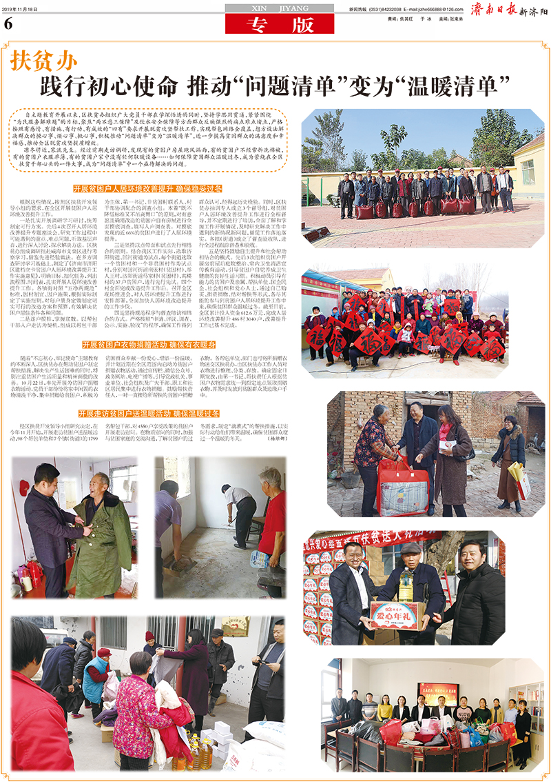 济阳政务信息网_第六版 - 济南日报