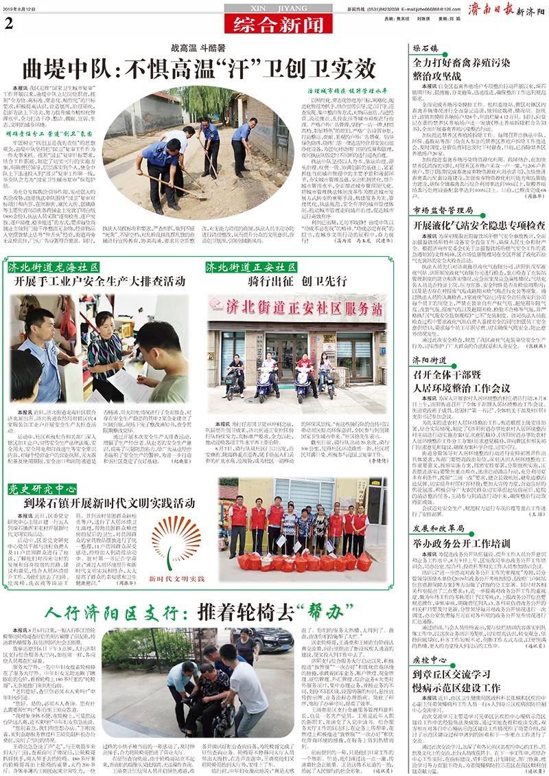 济阳政务信息网_第二版 - 济南日报