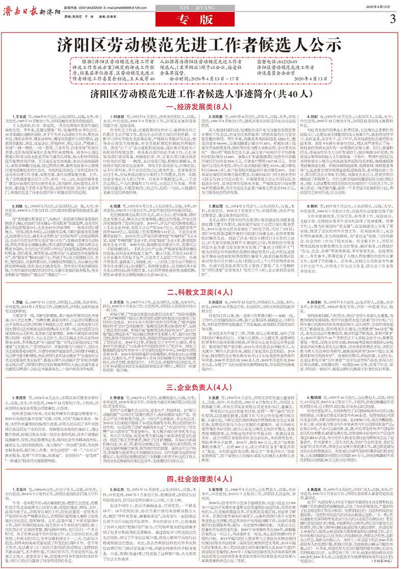 济阳政务信息网_济阳区劳动模范先进工作者候选人公示 - 第三版 - 济南日报